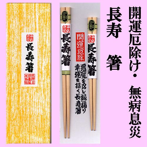 縁起物 長寿 箸 2膳セット 白