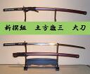 Art sword Shinsen-gumi Hijikata toshizo