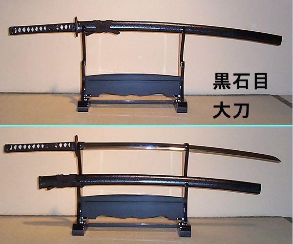 美術刀剣 黒石目(くろいしめ) 大刀