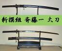 Art Sword Shinsen-gumi: Saito Hajime