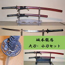 2 Pieces of art swords imitation swords Sakamoto ryoma sword and knife