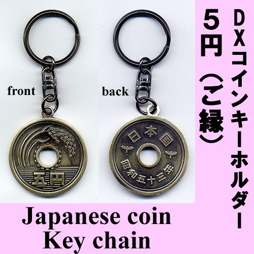 DXコイン キーホルダー 5円(ご縁)