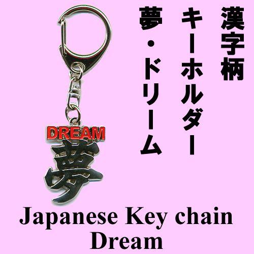夢のキーホルダー