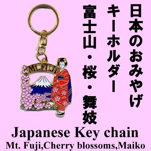 日本のお土産 キーホルダー富士山・桜・舞妓
