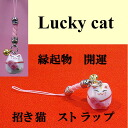 Maneki Neko strap good luck happiness amulet