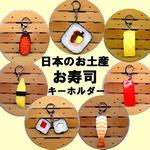 寿司キーホルダー