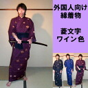 Foreigner-friendly cotton kimono diamond character wine color LL size