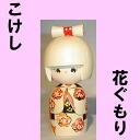 Kokeshi dolls Hanagumori