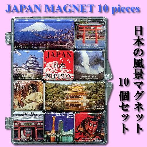 美しい日本の風景が描かれたマグネット