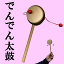 Wooden Handheld Spinning Drum S