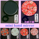 Folk art paper mini compact mirror floral Komachi