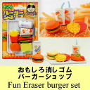 Funny white Eraser Burger shop