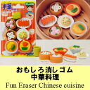 Funny white Eraser Chinese cuisine