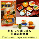 Funny white erasers Japan food
