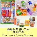 Funny white Eraser convenience store