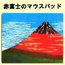 With the scenery of Japan mouse pad Red Fuji