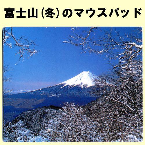 マウスパッド 雪の富士山