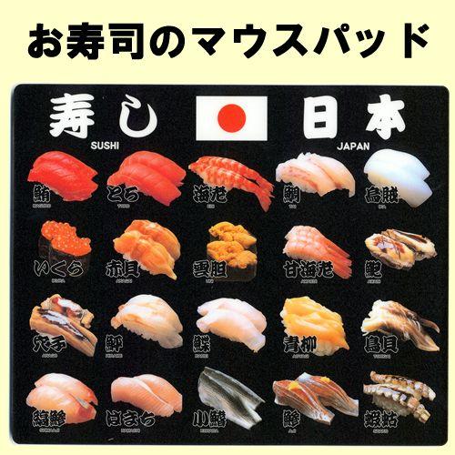 日本の風景入りマウスパッド・お寿司
