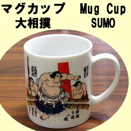 日本のお土産 和柄マグカップ 大相撲・横綱