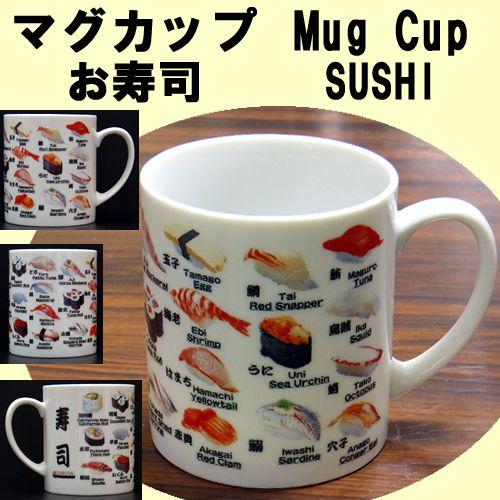 和柄マグカップ寿司