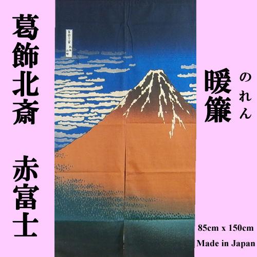 和風暖簾(のれん) 葛飾北斎 赤富士