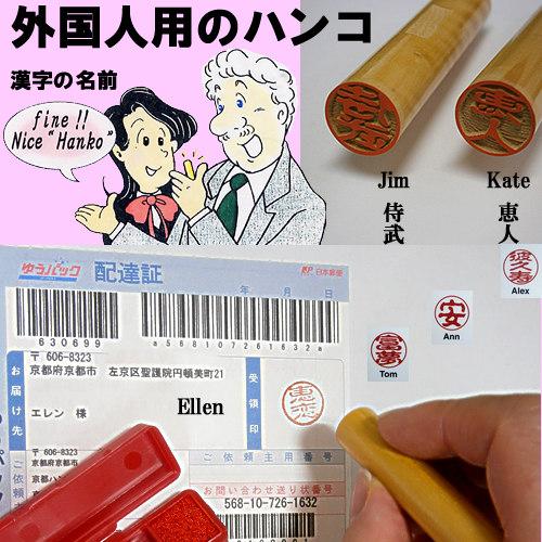 外国人向けの漢字ハンコ