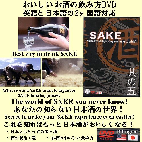 お酒のおいしい飲み方DVD