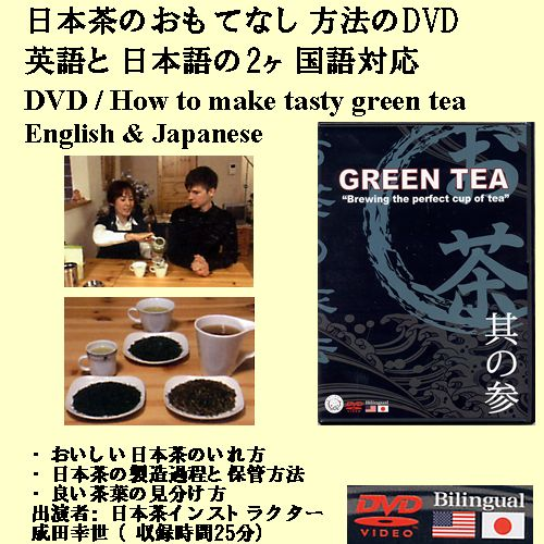 おいしい日本茶 DVD