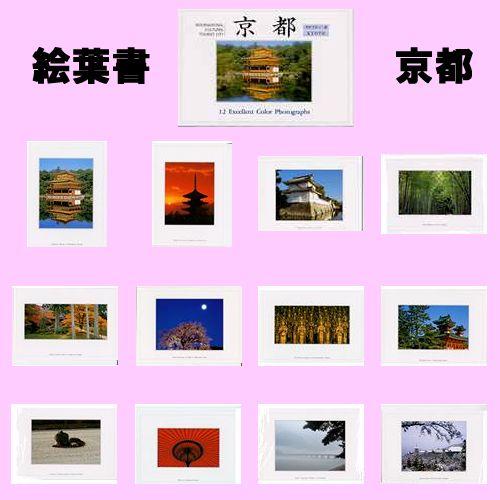 京都秀作写真 十二選 京都の絵葉書セット