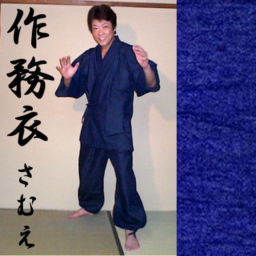 デニム生地の作務衣(さむえ)紺色 4Lサイズ
