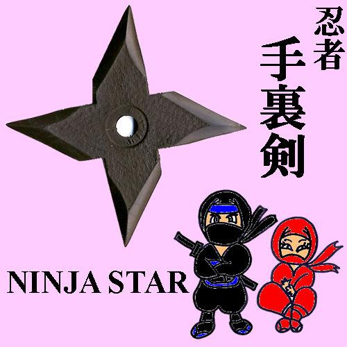 日本のお土産 民芸玩具 ソフト忍者手裏剣 四方風車