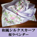 Japanese silk scarf with cherry Lavender