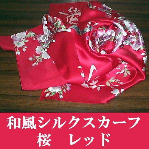和風 シルク スカーフ 桜 レッド