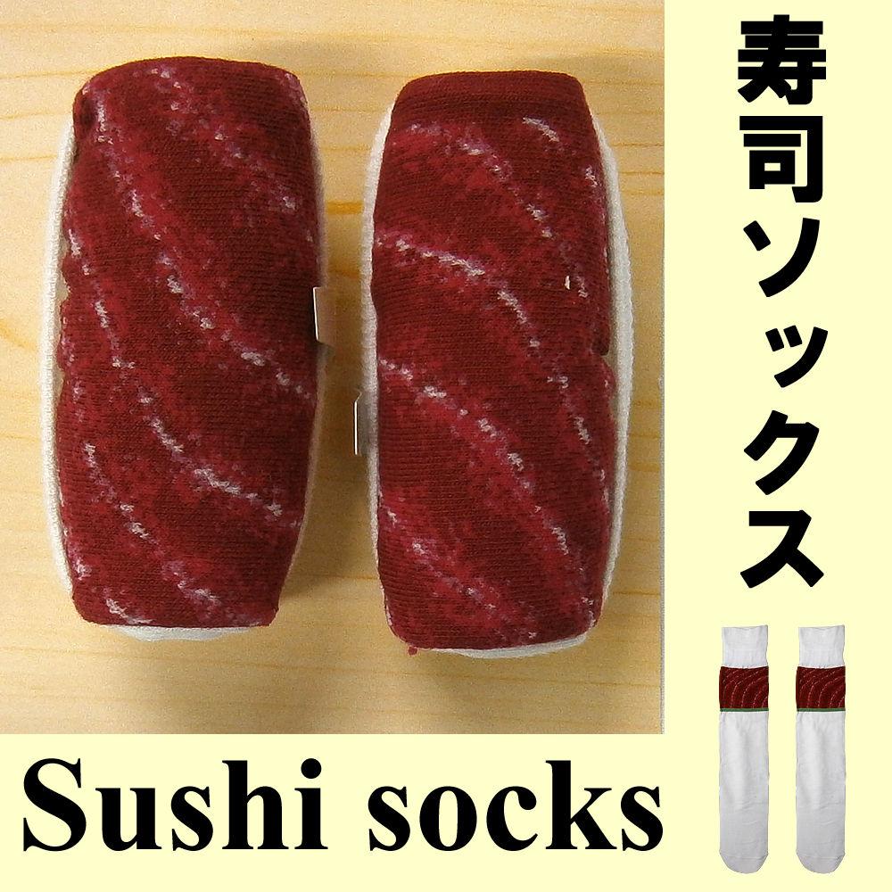 お寿司型ソックス(靴下)