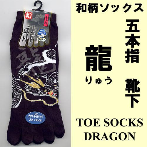 和柄ソックス5本指靴下 龍ドラゴン 黒