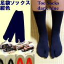 Tabi socks Navy Blue clogs and sandals to wear socks straps at a convenient gap ( shoe sore ) prevention