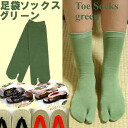 Tabi socks green clogs and sandals to wear socks straps at a convenient gap ( shoe sore ) prevention