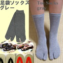 Tabi socks grey wooden clogs or sandals to wear socks straps when convenient to prevent the slippage ( shoe sore ) tabi socks