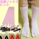 Tabi socks pink clogs and sandals to wear socks straps when convenient to prevent the slippage ( shoe sore) tabi socks