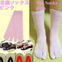 Tabi socks pink