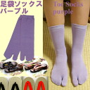 Wear zori and geta tabi socks purple socks straps at a convenient gap ( shoe sore ) prevent tabi socks