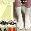 Tabi socks yellow wooden clogs or sandals to wear socks straps when convenient to prevent the slippage ( shoe sore ) tabi socks