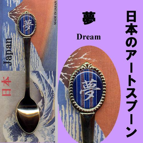日本のアートギフトスプーン 夢 DREAM