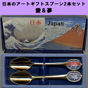 Japan art gift spoons two sets love & dream Love &Dream