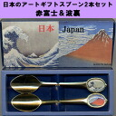 Japan art gift spoon 2 book set Red Fuji, waves back print series