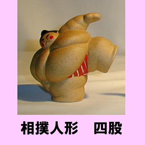 相撲人形 四股(しこ)