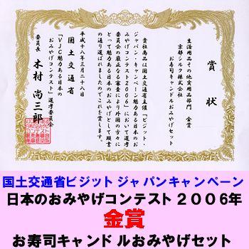 日本のおみやげコンテスト2006年金賞・京都シルク株式会社