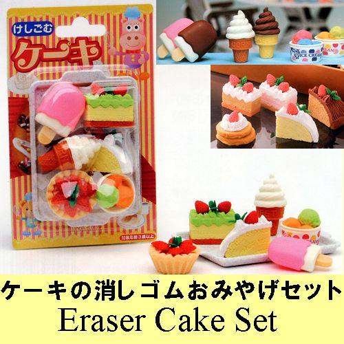 ケーキの消しゴム おみやげセット