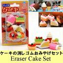Cake Eraser gift set
