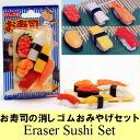 Sushi Eraser gift set